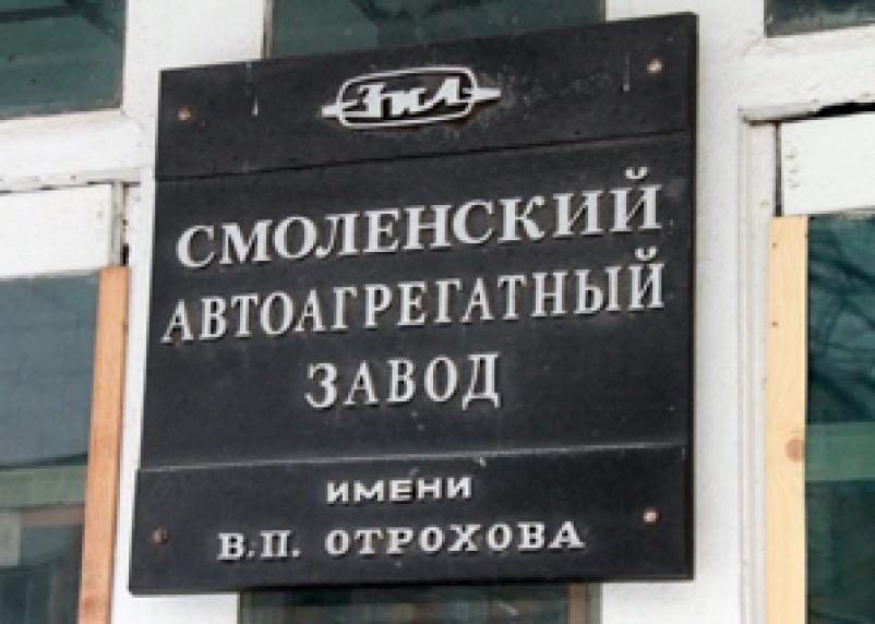 В Смоленске бывшим рабочим автоагрегатного завода стали выплачивать зарплаты