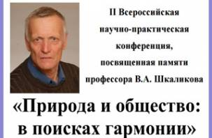 В Смоленске состоится научная конференция, посвященная профессору Шкаликову