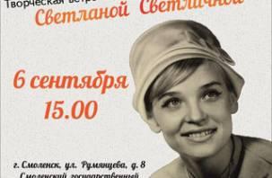 В Смоленске пройдет творческая встреча с актрисой Светланой Светличной
