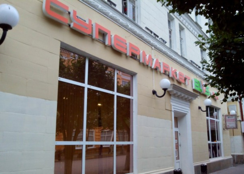 На место гастронома «Пушкинский» пришел сетевой супермаркет