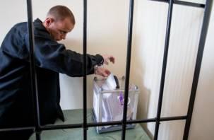 Смоленские заключенные сделали свой выбор