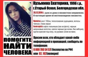 В Смоленске ищут девушку, пропавшую почти два года назад