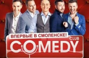 В Смоленске выступят резиденты Comedy Club