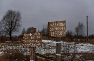 Московские экономисты не нашли экономическую активность в Смоленской области