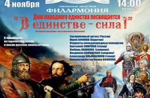 В День народного единства в филармонии пройдет бесплатный концерт