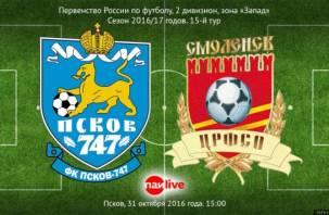 Игру смоленских и псковских футболистов можно посмотреть онлайн