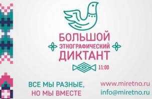 В Смоленской области прошел «Большой этнографический диктант»