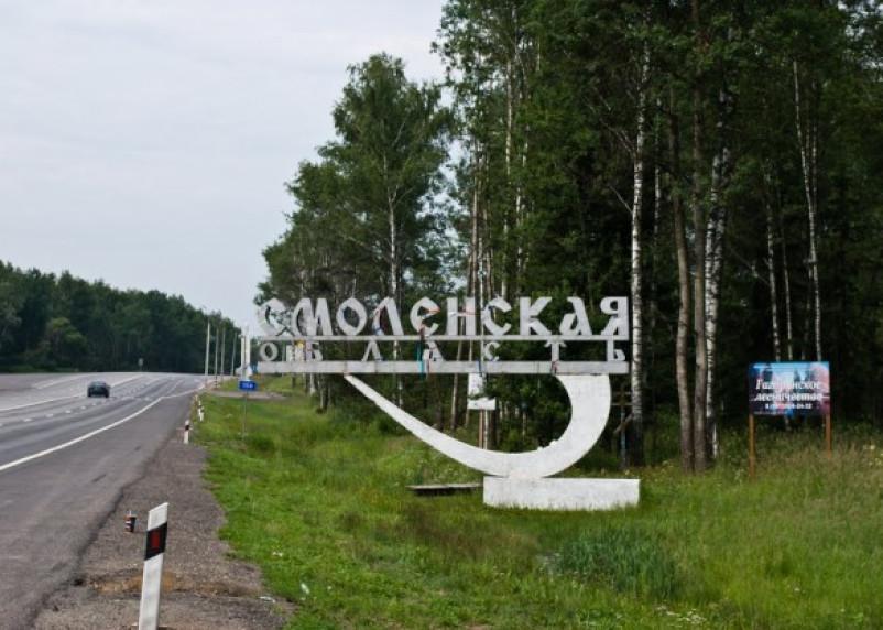 Смоленская область отметилась в рейтинге конфликтности