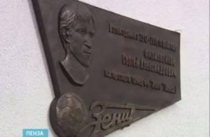 В Пензе открыли мемориальную доску смоленскому тренеру по футболу