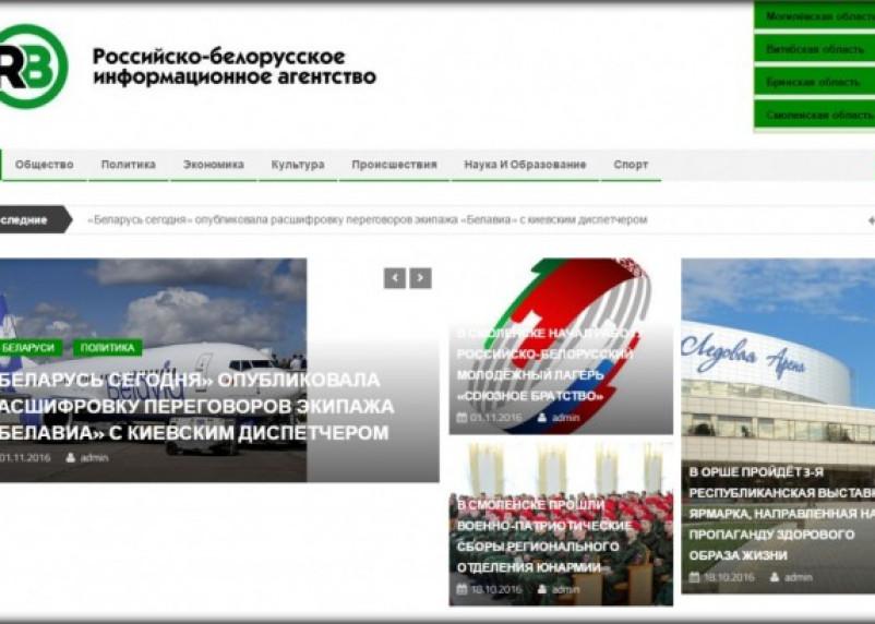 В Смоленске запущен интернет-портал России и Белоруссии