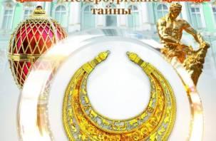 Смолян приглашают насладиться «Петербургскими тайнами»