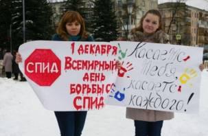 В Смоленске пройдет акция, посвященная Дню борьбы со СПИДом