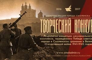 В Смоленске объявлен конкурс проектов нового памятника на улице Ногина