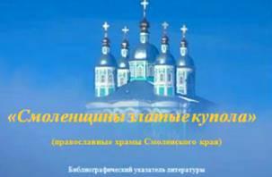 Вышла книга о православных храмах Смоленщины