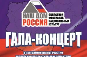 В Смоленске пройдет гала-концерт фестиваля национальных культур