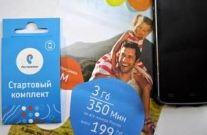В Смоленске появилась новая мобильная связь под брендом «Ростелеком»