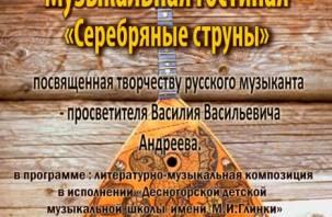 Смолян приглашают на музыкальный вечер «Серебряные струны»