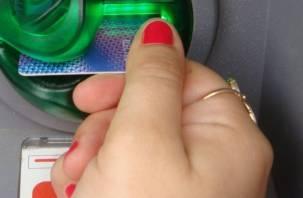 Смоленская школьница сняла с чужой банковской карты 66 тысяч