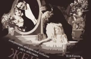 В Смоленском драмтеатре покажут  «Женитьбу»