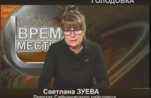Голодающий депутат в Сафонове выдвинула требования к властям