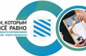 В Смоленске наградят предпринимателей, которым «не все равно»