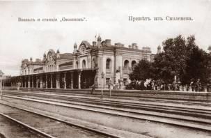 Железнодорожному направлению Москва-Смоленск-Брест исполнилось 145 лет
