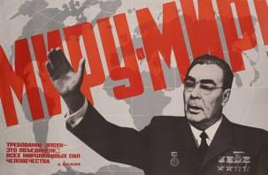 Интервью с Брежневым