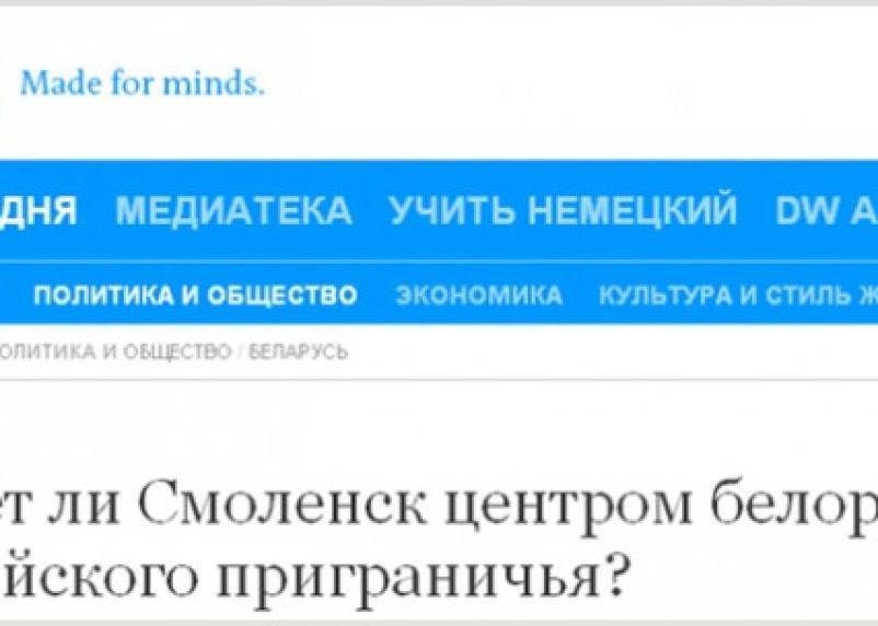 На сайте Deutsche Welle опубликована статья о Смоленске и Беларуси