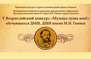 В Смоленске пройдут два музыкальных праздника