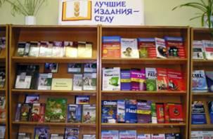 В Смоленске прошла конференция, посвященная проблемам сельских библиотек