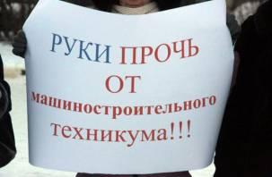 В Смоленске прошел очередной митинг сотрудников машиностроительного техникума