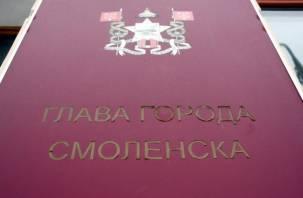 Смоленский горсовет назначил сессию для избрания главы города