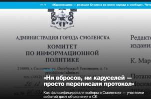 Выборный «Смоленск-гейт»: скандал продолжается