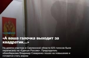 О выборном «Смоленск-гейте» заговорили федеральные издания