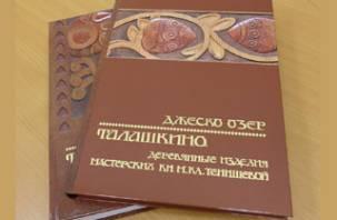 Вышла в свет новая книга немецкого автора о Талашкине