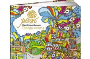 Необычные раскраски необычного художника из Смоленска