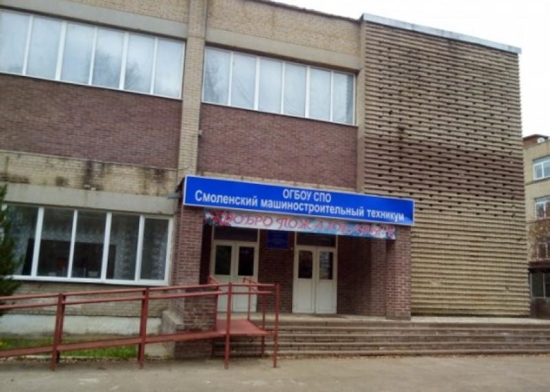 В Смоленске продолжается ликвидация машиностроительного техникума