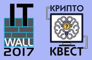 Компьютерные шифровальщики проведут в Смоленске форум и квест