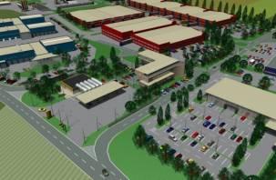 Смоленская область получит 244 миллиона на строительство индустриальных парков