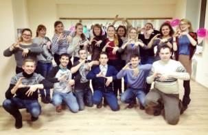 Смоленская молодежь исполнила песни на жестовом языке