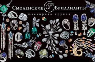 Смоленские бриллианты получили две награды на международной ювелирной выставке