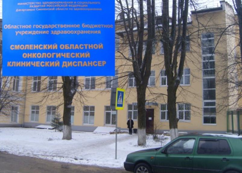 Президент «Лиги защитников пациентов» заступился за смоленский онкодиспансер