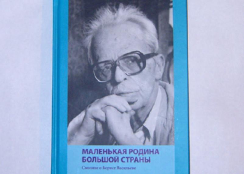 В Смоленске презентуют новую книгу о писателе Борисе Васильеве