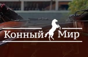 Федеральный телеканал расскажет про уникальный смоленский конный завод