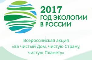 Смоленщина примет участие в национальном экологическом проекте