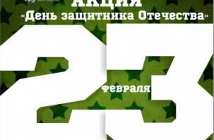 Смолян приглашают отметить 23 февраля в КВЦ имени Тенишевых