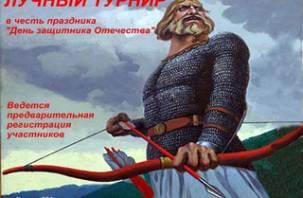 В Смоленске пройдет лучный турнир