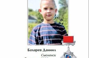 Восьмилетний смолянин удостоился премии «Горячее сердце — 2017»