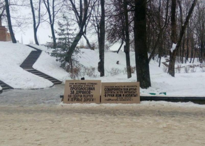 В Смоленске прошел пикет против х***вых дорог