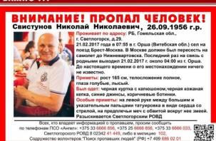 Смолян просят помочь в поисках пропавшего белоруса